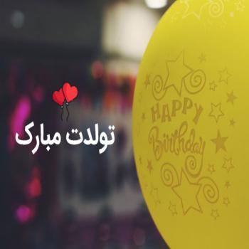 عکس پروفایل تولدت مبارک بادکنک