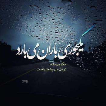 عکس پروفایل یکجوری باران میبارد