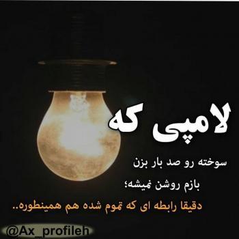 عکس پروفایل لامپی که سوخته