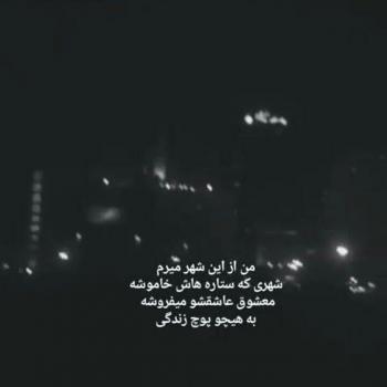 عکس پروفایل من از این شهر میرم