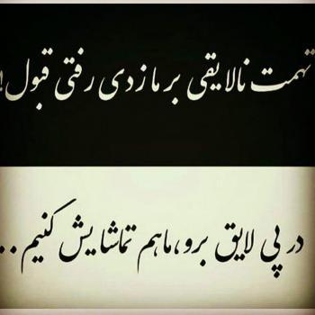 عکس پروفایل تهمت نالایقی بر ما زدی رفتی قبول