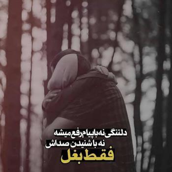 عکس پروفایل دلتنگی نه پیام رفع میشه