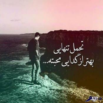 عکس پروفایل تحمل تنهایی بهتر از گدایی محبته