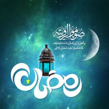 عکس پروفایل دعای ماه رمضان
