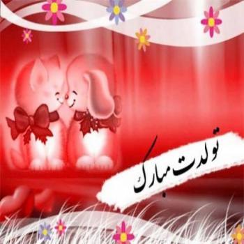 عکس پروفایل تولدت مبارک فانتزی