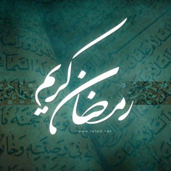 عکس پروفایل قرآنی رمضان کریم