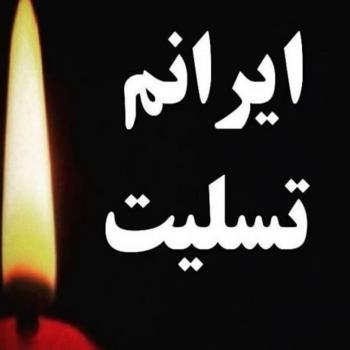 عکس پروفایل ایرانم تسلیت با شمع