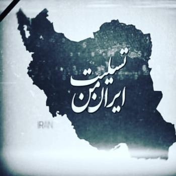 عکس پروفایل ایران من تسلیت با نقشه ایران