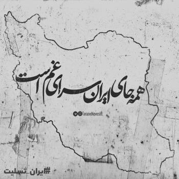 عکس پروفایل همه جای ایران سرای غم است