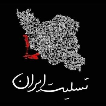 عکس پروفایل تسلیت ایران کرمانشاه