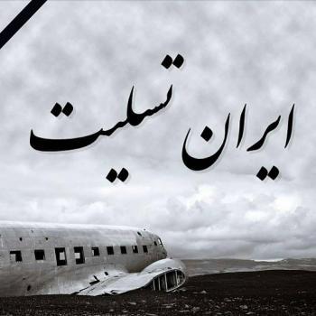 عکس پروفایل ایران تسلیت برای سقوط هواپیما