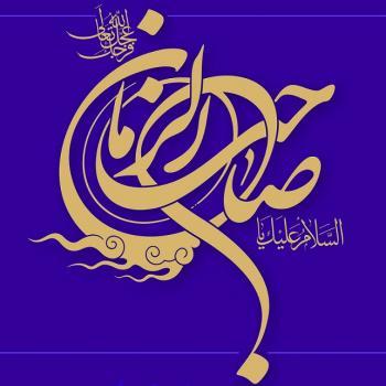 عکس پروفایل السلام علیک یا صاحب الزمان