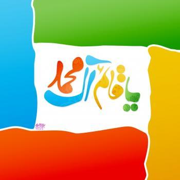 عکس پروفایل یا قائم آل محمد