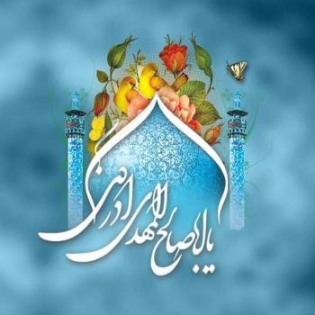 عکس پروفایل یا ابا صالح المهدی ادرکنی