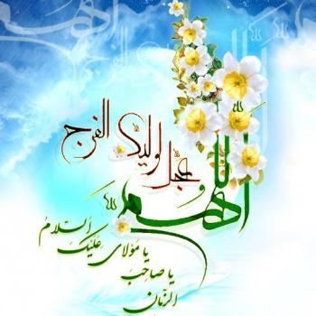 عکس پروفایل اللهم عجل لوليك الفرج با گل نرگس