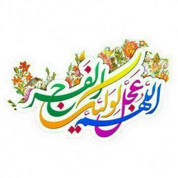 عکس پروفایل اللهم عجل لوليك الفرج مینیاتوری