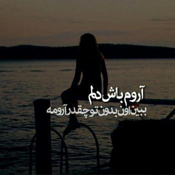 عکس پروفایل آروم باش دلم