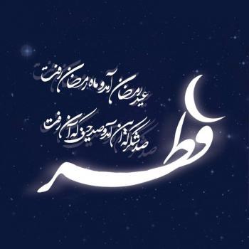 عکس پروفایل عید رمضان رفت