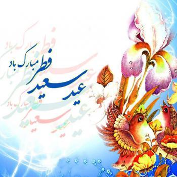عکس پروفایل عید فطر مبارک با گل و بلبل