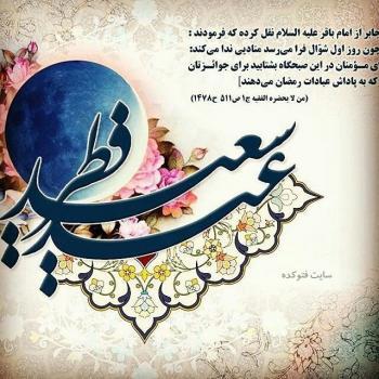 عکس پروفایل عید سعید فطر و امام باقر ع