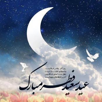 عکس پروفایل عید سعید فطر مبارک عرفانی