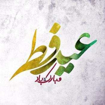 عکس پروفایل عید فطر مبارک باد ساده و شیک