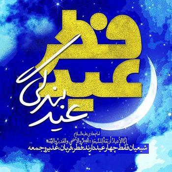 عکس پروفایل عید فطر و امام هادی