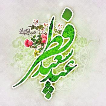 عکس پروفایل تبریک عید فطر همراه با گل