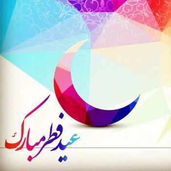 عکس پروفایل عید فطر مبارک رنگی و شاد