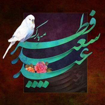 عکس پروفایل عید فطر مبارک نستعلیق