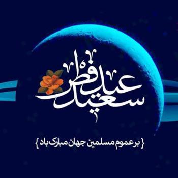 عکس پروفایل تبریک عید فطر به مسلمین