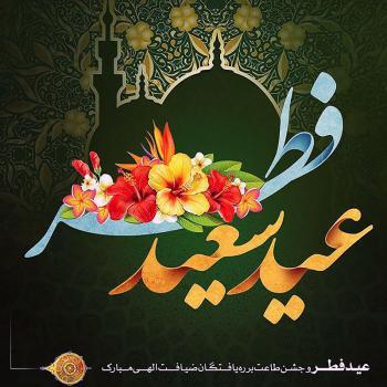 عکس پروفایل عید فطر جشن طاعت