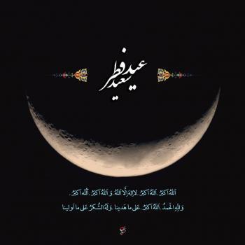 عکس پروفایل عید سعید فطر قرانی