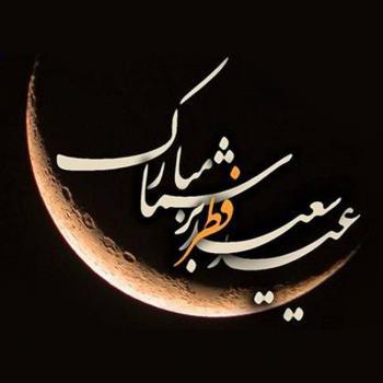 عکس پروفایل عید سعید فطر بر شما مبارک