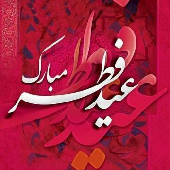 عکس پروفایل عید فطر مبارک با تم قرمز