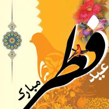 عکس پروفایل تبریک فطر رنگارنگ