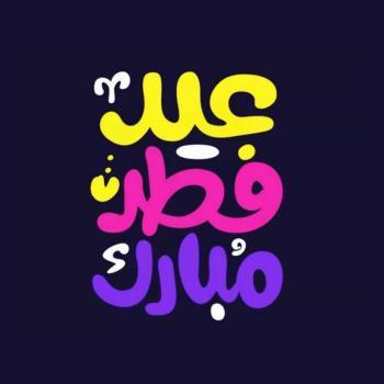 عکس پروفایل عید فطر مبارک فانتزی