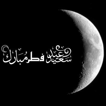 عکس پروفایل تبریک عید فطر سیاه و سفید