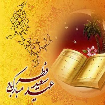 عکس پروفایل عید فطر مبارک همراه با نخل