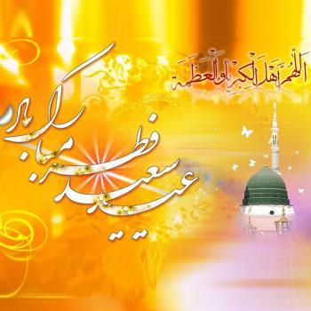 عکس پروفایل تبریک و دعای عید فطر
