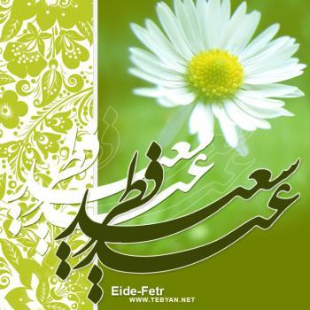 عکس پروفایل پیام تیریک عید فطر با تم سبز