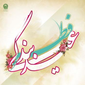 عکس پروفایل عید فطر بندگی