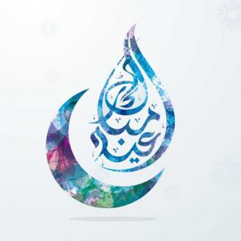 عکس پروفایل عید فطر مبارک هنری