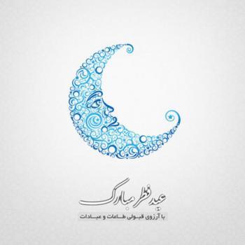 عکس پروفایل آرزوی قبولی طاعات عید فطر