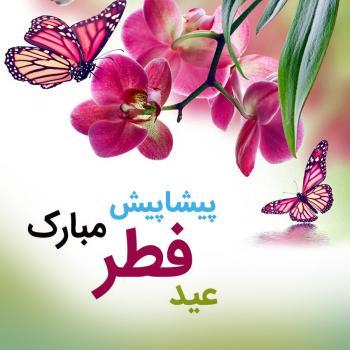 عکس پروفایل پیشاپیش عید فطر مبارک جدید