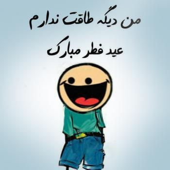 عکس پروفایل من دیگه طاقت ندارم عید فطر
