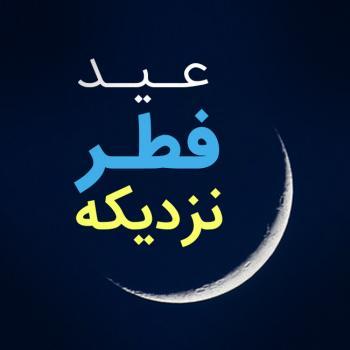 عکس پروفایل عید فطر نزدیکه