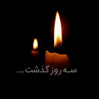 عکس پروفایل اعلام سومین روز درگذشت
