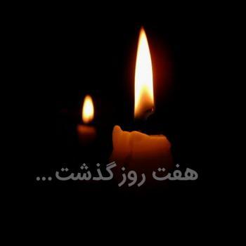 عکس پروفایل اعلام هفتمین روز درگذشت