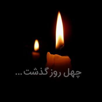 عکس پروفایل اعلام چهلمین روز درگذشت